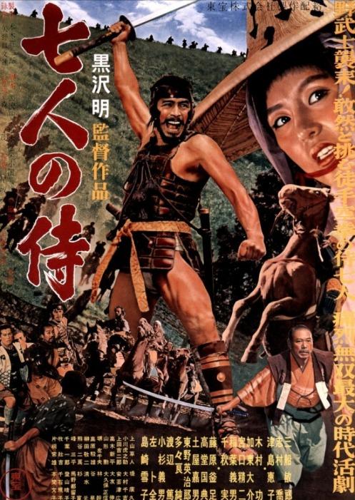 affiche-les-7-samourais